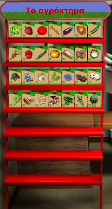 προϊόντα στο ράφι του αγροκτήματος